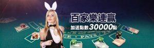 沙龍娛樂城賭場大亨-沙龍百家樂
