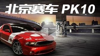 金合發北京賽車遭警方查破|金合發現金版