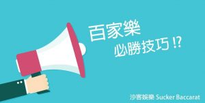 沙龍娛樂城沒有必勝法-現金版體驗金