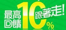 現金版體驗金再送10%回饋-沙龍娛樂城